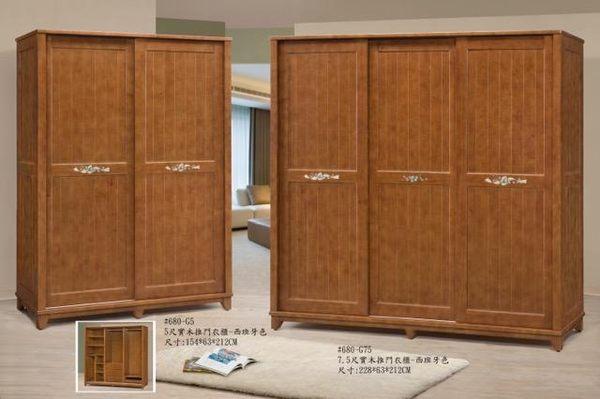 8號店鋪  全實木鄉村風係列 7.5尺衣廚 680西班牙色 訂製傢俱~客製化全實木傢俱~~實體店面~工廠直營
