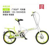 雙11狂歡vmax折疊自行車16/20寸男女成年人超輕便攜變速學生減震自行單車LX