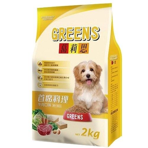 葛莉思 首席料理 牛肉口味(犬食乾糧) 2kg【康鄰超市】