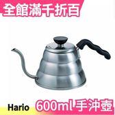 日本 HARIO V60系列 水滴 手沖咖啡壺 細口壺 600ml VKB-100HSV【小福部屋】