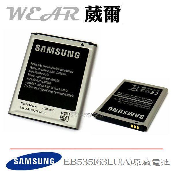 葳爾Wear Samsung EB535163LU (A)【原廠電池】附保證卡,發票證明 i9082 Galaxy Grand Duos 專用