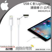 【免運】【遠傳代理盒裝公司貨】Apple USB-C 對 Lightning 連接器 連接線 快充線 A1656【美商蘋果公司】