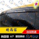 【一吉】納智捷 SUV7 U7 晴雨窗 原廠款 / 台灣製 u7晴雨窗 suv晴雨窗 u7 晴雨窗 suv7晴雨窗