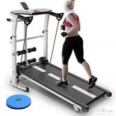 家庭跑步機家用小型折疊室內機械走步機簡易多功能機健身器材