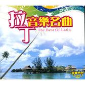 拉丁音樂名曲CD (5片裝)
