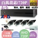 高雄/台南/屏東監視器/百萬畫素1080P主機 AHD/套裝DIY/4ch監視器/130萬戶外型攝影機720P*4支