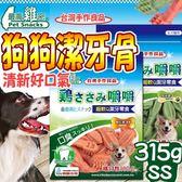【ZOO寵物樂園】最高雞密》蝦紅素牙刷潔牙骨-SS-315g