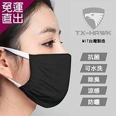 幸福揚邑 台灣製造MIT涼感防曬抗菌除臭防護口罩套3入 -【免運直出】