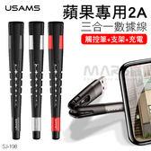 【marsfun火星樂】USAMS 蘋果專用 三合一傳輸線 SJ198 手機支架 傳輸充電 觸控筆 手寫筆 數據傳輸