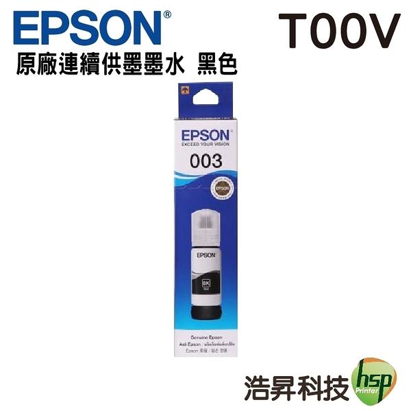 EPSON T00V100 T00V 黑色 原廠填充墨水 盒裝 適用L1110 L3110 L3116 L3150 L5190 L5196