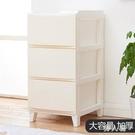 塑料床頭櫃簡易抽屜式收納櫃房間北歐儲物櫃臥室多層置物櫃三層小櫃子 PA6456『男人範』