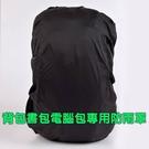 時尚背包防雨罩 防水罩 防水套 黑
