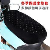 機車坐墊 機車踏板車車坐墊套電動電瓶車保暖座墊套保暖加厚款 寶貝計畫