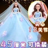 芭比娃娃  芭比娃娃套裝女孩公主換裝衣服婚紗大禮盒真眼玩具 生日禮物