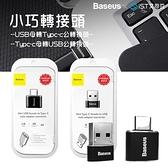 【BASEUS倍思】迷你Type-c母轉USB公&迷你USB母轉type-c公 轉接頭 小巧便攜手機轉換器 電腦資料傳輸