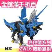 【ZW16 機動獵狼】 TAKARA TOMY 日版 組裝模型 機獸新世紀 洛伊德系列 ZOIDS 玩具【小福部屋】