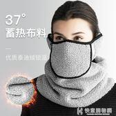 口罩維康防寒保暖男女冬季騎行防風護耳防塵透氣可清洗易呼吸 快意購物網