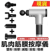 【土城現貨】最新版 現貨肌肉筋膜高頻率筋膜槍(台灣BSMI認證) 快速出貨