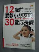 【書寶二手書T4/親子_HHS】12歲前要教小朋友的30堂成長課_田中直子