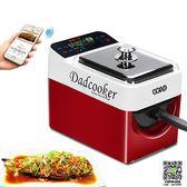自動炒菜機 爸爸小炒家用智慧炒菜機器人智慧烹飪鍋機器人全自動智慧炒菜機 MKS薇薇