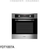 【南紡購物中心】Svago【FDT1007A】嵌入式烤箱