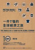 一件T恤的全球經濟之旅:從經濟學家觀點看世界貿易的市場、權力和政治(10週年增..