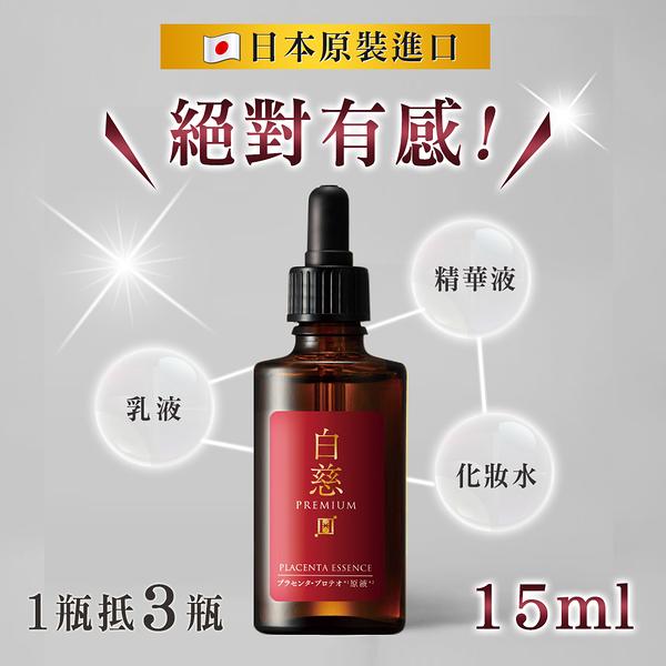 白慈 超級胎盤素 保濕抗老精華液15ml 日本天然物研究所
