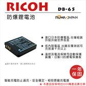 御彩數位@樂華 RICOH DB-65 副廠電池 DB65 (S005) 外銷日本 原廠充電器可用 全新保固一年 禮光