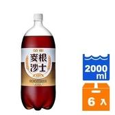 金車 麥根沙士 2000ml (6入)/箱【康鄰超市】