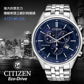 【公司貨保固】CITIZEN AT2140-55L 光動能男錶
