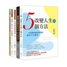(套書5冊)暢銷書出版黃金公式+眾籌+公眾演說的秘密+改變人生的5個方法+642 : 神奇的創富複製