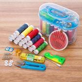 家用多功能針線收納盒 整理盒箱小號組合套裝針線包便攜日本縫補 年尾牙提前購