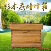 蜜蜂箱 蜂箱全套標準杉木煮蠟十框雙王養蜜蜂的土蜂箱成品平箱T 1色 快速出貨