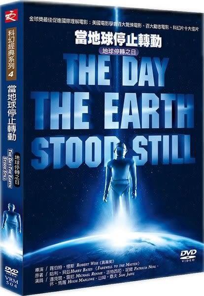 當地球停止轉動 DVD 科幻經典系列 4 (購潮8)