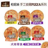 *WANG*【3包組】【Bernice柏妮絲】手工披薩PIZZA系列 六種口味 可選