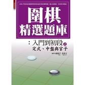 圍棋精選題庫 2:入門到初段之定式、中盤與官子