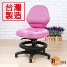 《百嘉美》卡爾坐墊加大兒童成長椅 粉紅色...