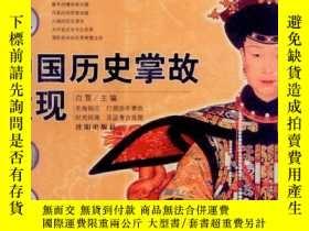 二手書博民逛書店罕見中國歷史掌故發現Y167411 白雪 瀋陽出版社 出版200