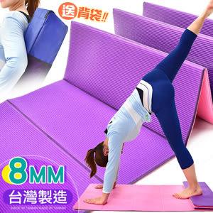 台灣製造!!摺疊式8MM瑜珈墊(送背袋)雙層PVC折疊運動墊.訓練止滑墊防滑墊.寶寶爬行墊遊戲墊軟墊