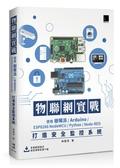 物聯網實戰:使用樹莓派/Arduino/ESP8266 NodeMCU/Python/Node-RED打造安全監控..