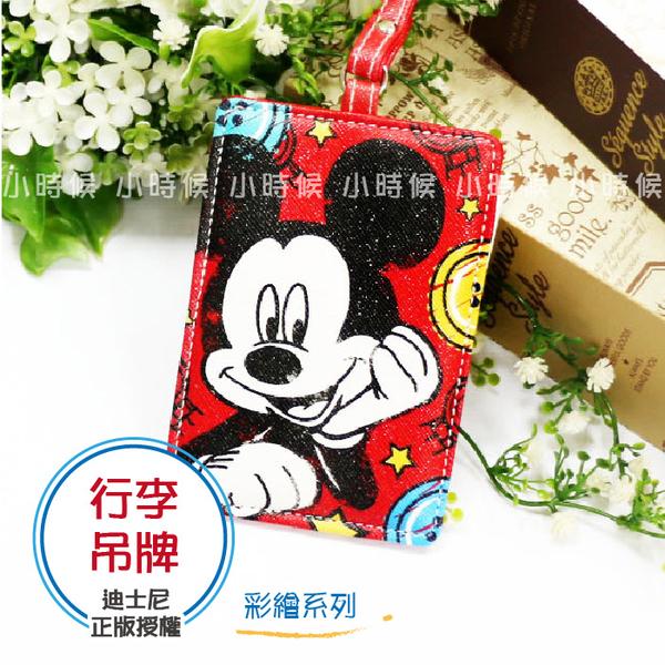 ☆小時候創意屋☆ 迪士尼 正版授權 彩繪 米奇 行李箱 吊牌 票卡夾 證件夾 行李吊牌 悠遊卡套