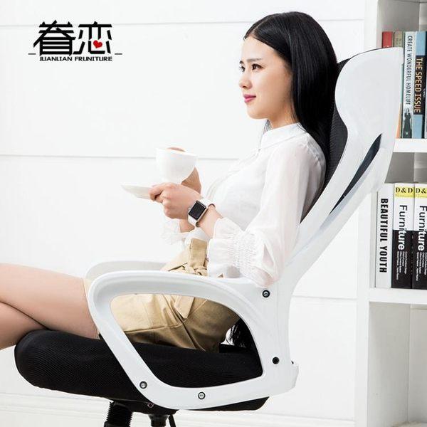 電腦椅 電腦椅家用辦公椅子升降轉椅網布職員椅人體工學時尚jy【父親節禮物】