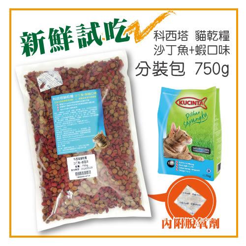 【新鮮試吃】KUCINTA 科西塔 貓糧-沙丁魚+蝦 750g分裝包-100元 可超取【維護泌尿道健康】 (T002E02-0750)
