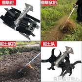 四沖程割草機果園鋤地鬆土頭農用小型鋤草輪鬆土開溝輪多功能家用 快速出貨