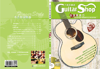 小叮噹的店- 吉他譜 六弦百貨店彈唱精選2 吉他樂譜 952662