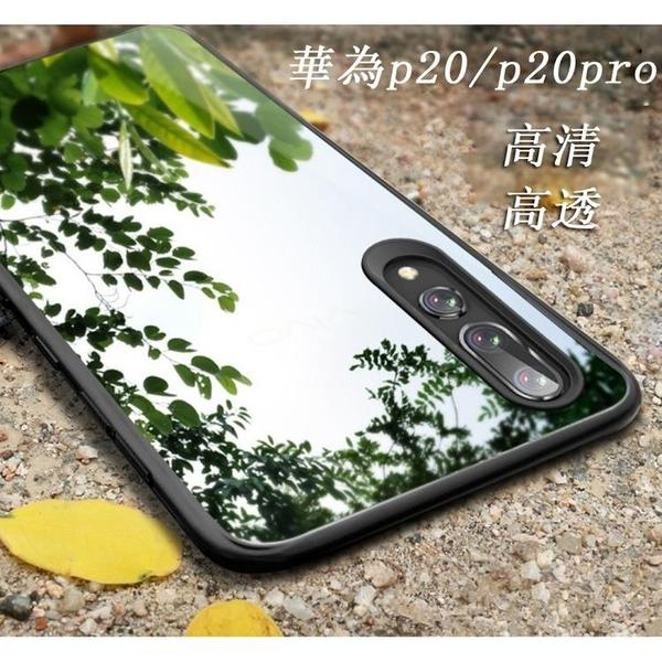 華為P20pro手機殼 華為P20手機殼 矽膠 防摔 手機殼 p20pro保護殼 TPU圍邊 背板亞克力透明