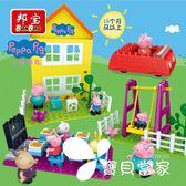 正版小豬佩奇玩具邦寶拼插積木粉紅豬小妹佩琪過家家兒童禮物女孩