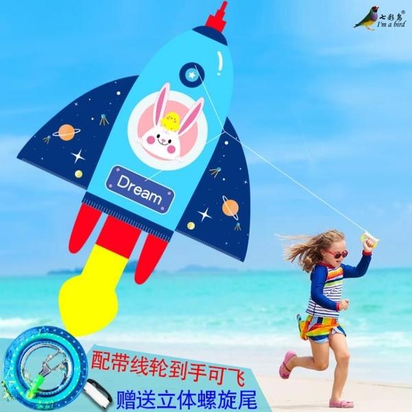 濰坊風箏 兒童卡通風箏小火箭風箏飛機風箏成人風箏線輪 微風易飛ATF 格蘭小鋪