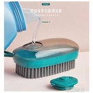 高檔加液多功能清潔刷軟毛洗衣刷鞋刷子家用海綿刷子洗鍋磨砂刷