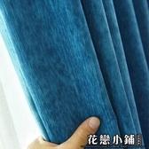 純色雪尼爾窗簾現代簡約北歐窗簾布臥室遮光布料加厚絨布絨  寬4.0米 高2.7米(打孔每片)